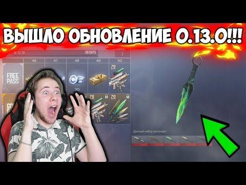 ВЫШЛО НОВОЕ ОБНОВЛЕНИЕ 0.13.0 В Standoff 2! ПОЛНЫЙ ОБЗОР!