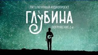 ГЛУБИНА  2 й выпуск  Фантастические рассказы