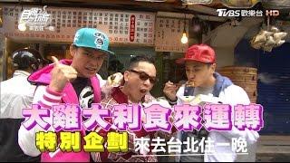 食尚玩家 來去住一晚【台北】大雞大利!食來運轉特別企劃(完整版) thumbnail