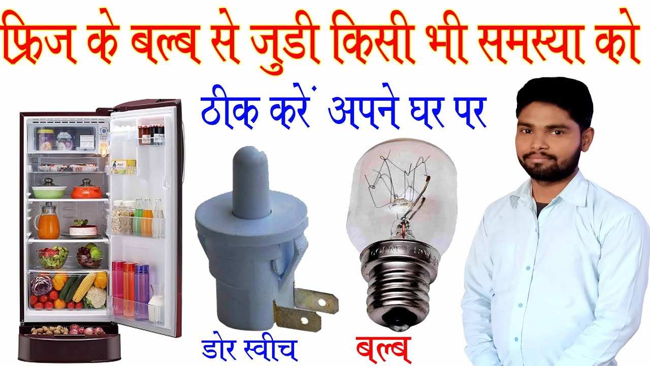 Refrigerator door switch & Bulb all Problem & Solution || 100% Prectical