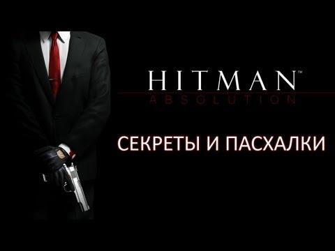 Hitman Absolution -