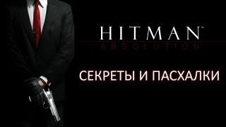 Hitman Absolution - Секреты и пасхалки(, 2013-02-18T15:10:23.000Z)