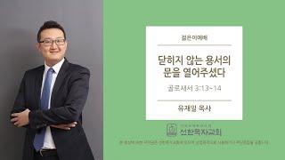 [선한목자교회] 젊은이교회설교   2020/04/05 …