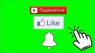 Футаж -  Подписка и Лайк - Колокольчик You Tube - Green Screen - Скачать Футаж подписка