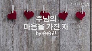 주님의 마음을 가진자 by 송승현