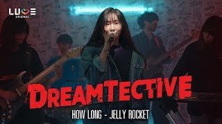 JELLY ROCKET : HOW LONG Ost. Dreamtective