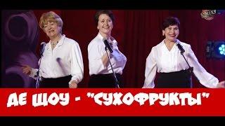 Де Шоу - СУХОФРУКТЫ (все выступления)