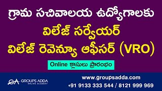 Village Surveyor & Village Revenue Officer (VRO)ll Grama Sachivalayam Notification ll Online Classes