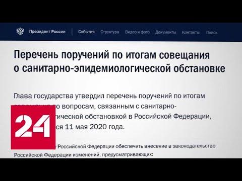 Путин утвердил новый список поручений в связи с коронавирусом - Россия 24