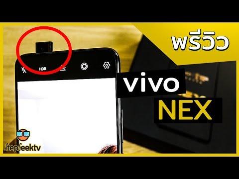 พรีวิว กล้องเด้งได้ vivo Nex A เป็นมือถือที่สวยจริงๆ - วันที่ 09 Aug 2018