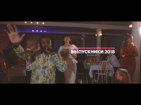Выпускники 2018 ПОЧЕП СОШ-1