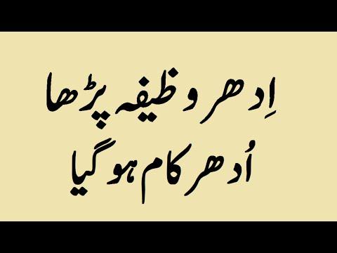 Wazaif | Idhr wazifa prha or Udhr Kaam Ho gya | ادھر وظٰیفہ پڑھا ادھر کام ہو گیا