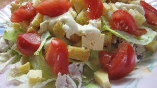 Салат «Цезарь»  с курицей и сухариками -это классический рецепт