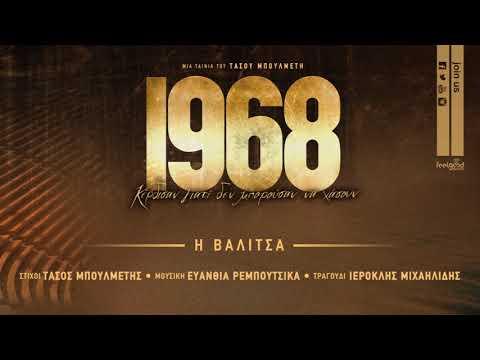 Ιεροκλής Μιχαηλίδης - Η Βαλίτσα (1968 Soundtrack) - Official Audio Releaes