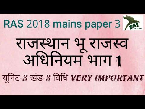 rajasthan land revenue act 1956/राजस्थान भू राजस्व अधिनियम