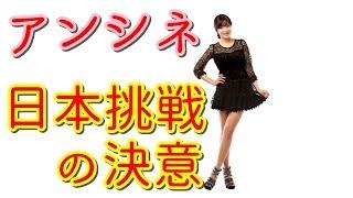 アン・シネが韓国メディアだけに語った日本挑戦の決意★イボミ アン・シネ 動画 25