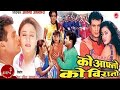 Nepali Movie KO AAFNO KO BIRANO  क  आफ न  क  ब र न     Shree Krishna Shrestha   Rekha Thapa