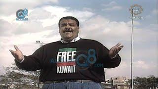 أغنية (فري كويت) للفنان نبيل شعيل بعد تحرير دولة الكويت من الغزو العراقي الغاشم