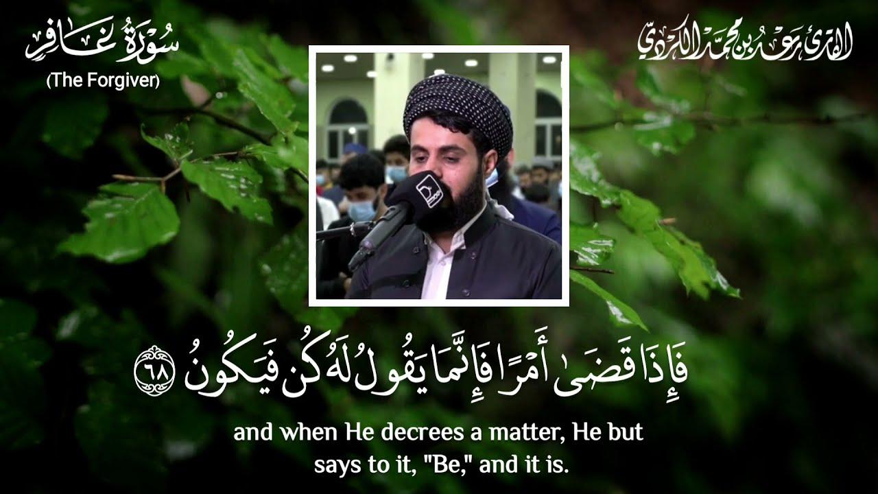 """""""فإذا قضى أمرًا فإنّما يقول له كُن فيكون"""" تلاوة تفيض جمالًا وعذوبة - الشيخ رعد الكردي (رمضان ١٤٤٢هـ)"""