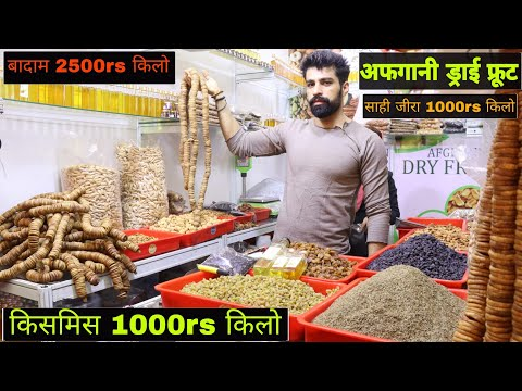 Afghanistan's dry fruits are doing good business in India | अफगानी ड्राई फ्रूट