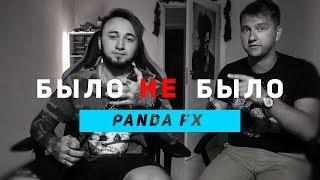 PANDA FX | БУДЕТ ЕЩЕ ПАНДА ПРОТИВ? |  БЫЛО НЕ БЫЛО