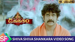 Shiva Shiva Shankara  Full video song || Damarukam || Nagarjuna, Anushka Shetty || South Film Music