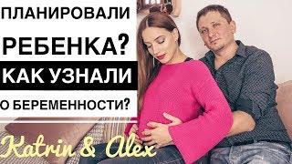 Планировали ли ребенка!? Как узнали о беременности!? Katrin & Alex VLOG