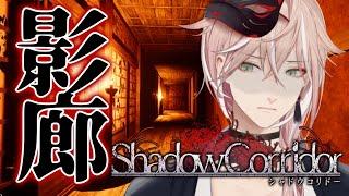 【影廊/Shadow Corridor】逃げ回れ!!恐怖の和風ホラゲー【律可/ホロスターズ】#りつすた