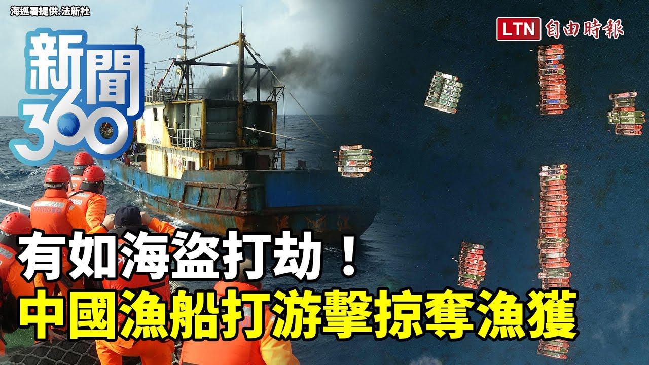 新聞360》有如海盜打劫!中國漁船「打游擊」掠奪漁獲