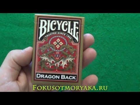 Обзор Колоды BICYCLE DRAGON BACK GOLD - Где Купить Карты Байсикл Дракон - Фокусы с Картами от Моряка