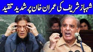 Shahbaz Sharif Complete Speech | TPN