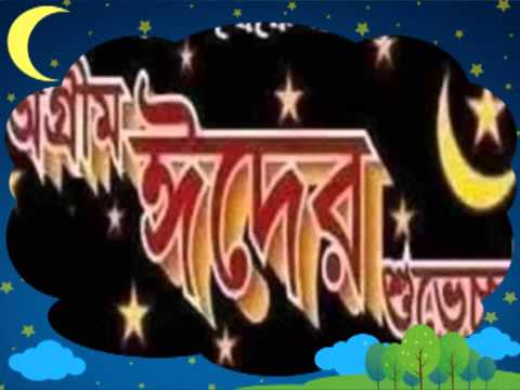Eid song - ঈদের গান- রমজানের ঐ রুজার