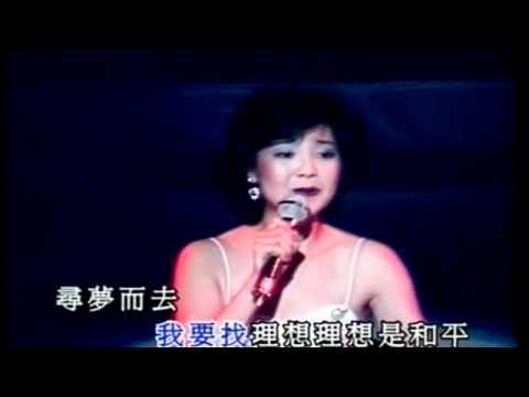 另一種鄉愁~ 鄧麗君+鳳飛飛