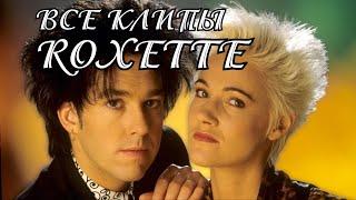 Все клипы ROXETTE // Самые популярные клипы и песни группы РОКСЕТ