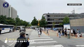 서울고등법원 앞, 정인이 양부모 엄벌 촉구 현장