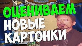 СМОТРИМ НОВЫЕ КАРТОНКИ - Растахановы игрища - Hearthstone