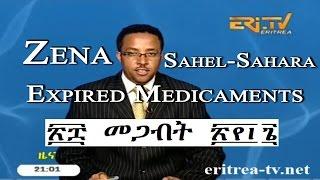Eritrean News - Tigrinya - 28 March 2016 - Eritrea TV