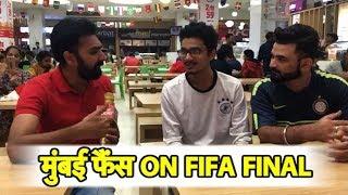 मुंबई के फुटबॉल फैंस .. फुटबॉल वर्ल्ड कप फाइनल के बाद ...| Sports Tak