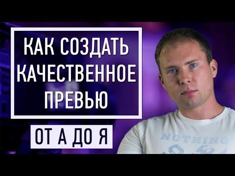 Как сделать превью для видео на youtube - пошагово и наглядно