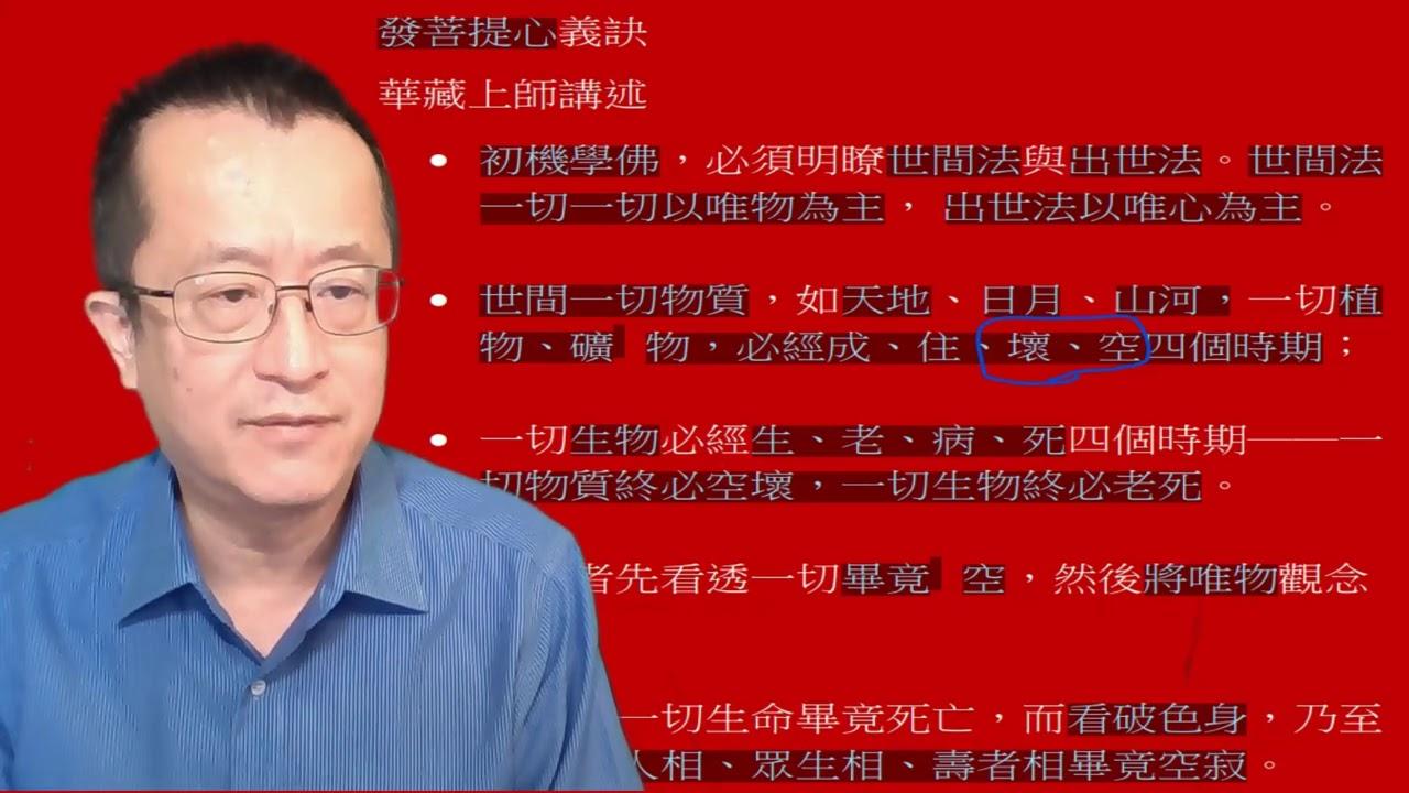華藏祖師發菩提心義訣 (1)世間法與出世法
