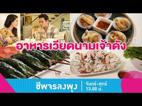 ชีพจรลงพุง ซีซั่น 5 | อาหารเวียดนามเจ้าดัง @ร้านdalad Vietnamese Restaurant | 1 พ.ค.62 (2/2)