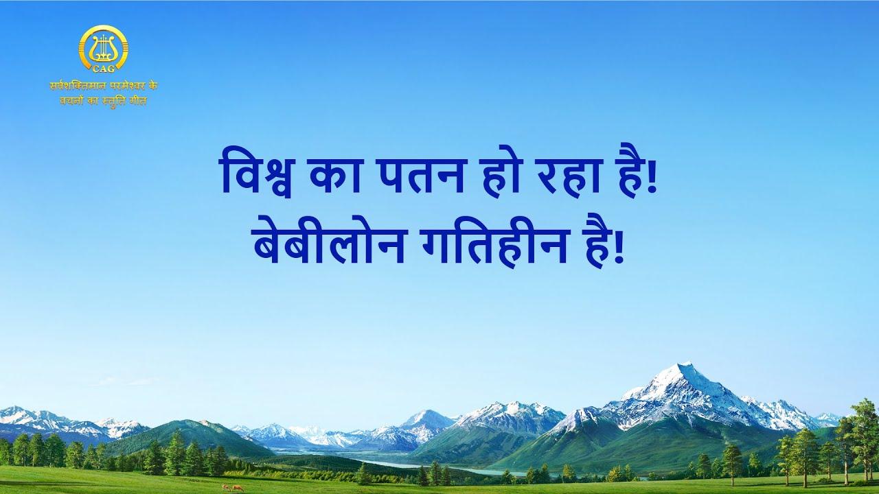 2021 Hindi Christian Song | विश्व का पतन हो रहा है! बेबीलोन गतिहीन है! (Lyrics)