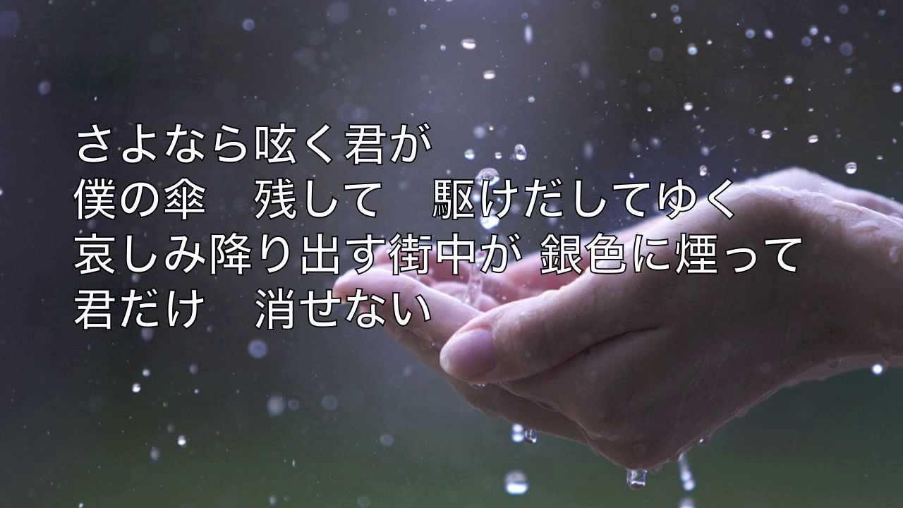 最後 の 雨 中西 保志