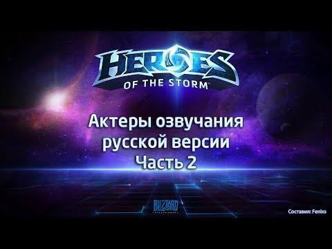 видео: Актеры озвучания русской версии heroes of the storm - Часть 2