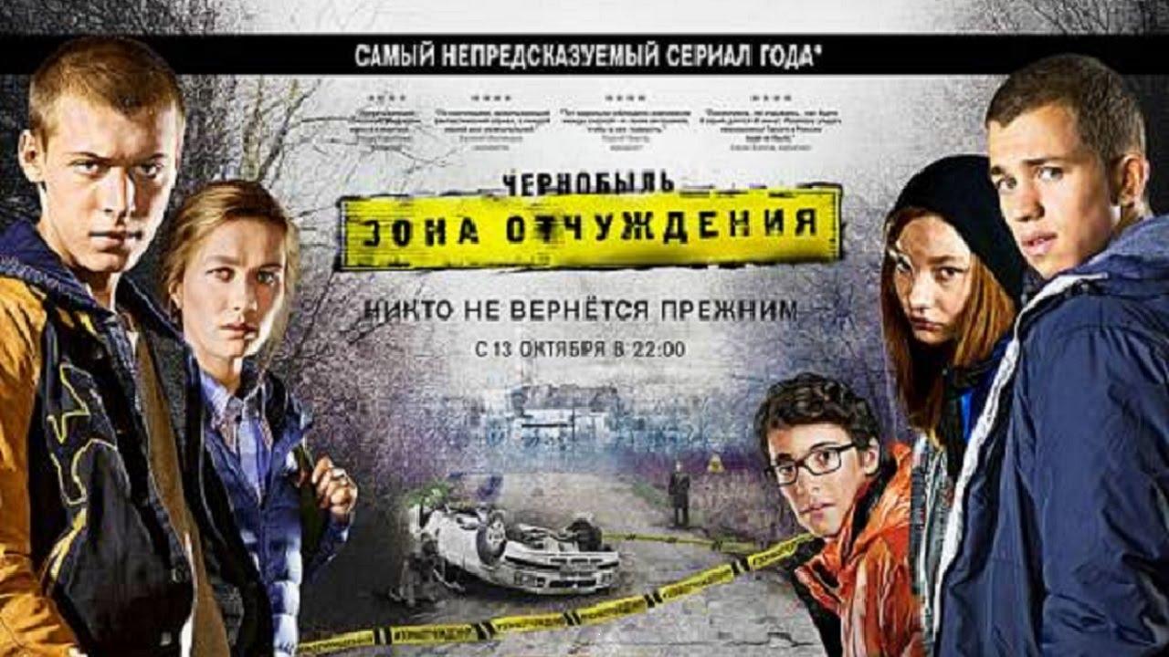 Фильм чернобыль зона отчуждения торрент фильм.
