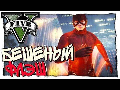 ГТА 5 МОДЫ БЕШЕНЫЙ ФЛЭШ The Flash! МОДЫ В GTA 5