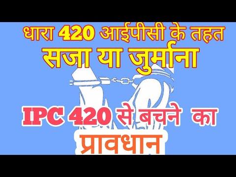 धारा 420 आईपीसी (IPC Section 420 in Hindi) - छल करना, धोखा और बेईमानी