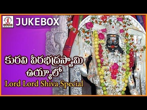 Lord Shiva Telangana Devotional Folk Songs   Kuravi Veerabhadra Swami Uyyalo   Telangana Folk Song