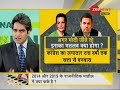 DNA: Know the difference between 2014 and 2019 Lok Sabha Polls