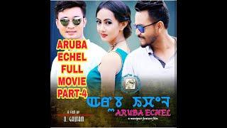 ARUBA ECHEL FULL MOVIE part-4 //jeenita ksh //Manipuri film